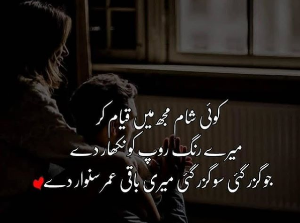 ROMANTIC SHAYARI IMAGES WALLPAPER PICS FOR FACEBOOK STATUS