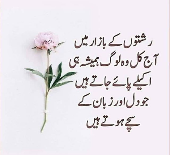 URDU QUOTES IMAGES WALLPAPER PICTURES DOWNLOAD