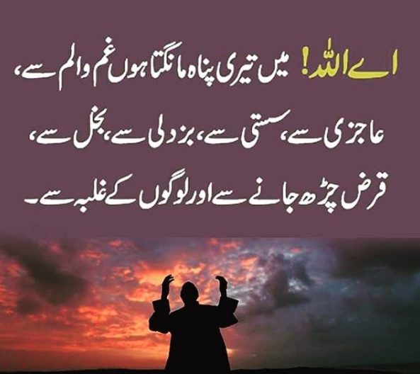 AMAZING QUOTES IN URDU IMAGES PHOTO PICS HD