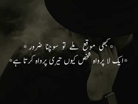 Romantic Shayari- urdu miss you shayari- ashar in urdu