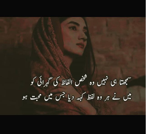 best poetry- best romantic poetry- beautiful poetry about life in urdu