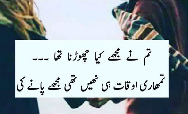 Sad poetry about love-sad urdu shayari- sad poetry sms in urdu-poetry sad