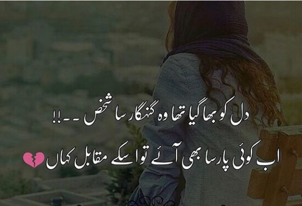 sad poetry sms in urdu-sad poetry sms in urdu-sad shayari in urdu