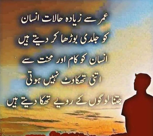 AMAZING QUOTES IN URDU IMAGES WALLPAPER PHOTO FREE HD DOWNLOAD