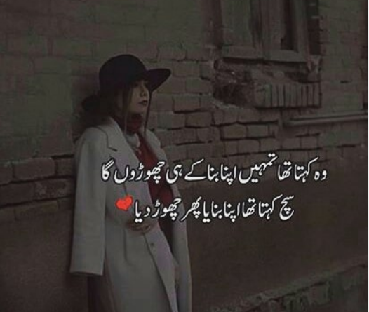 Sad poetry in urdu-sad shayari urdu-sad poetry in urdu 2 lines