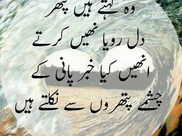 Sad shayari urdu- sad shayari in urdu-sad poetry in urdu 2 lines