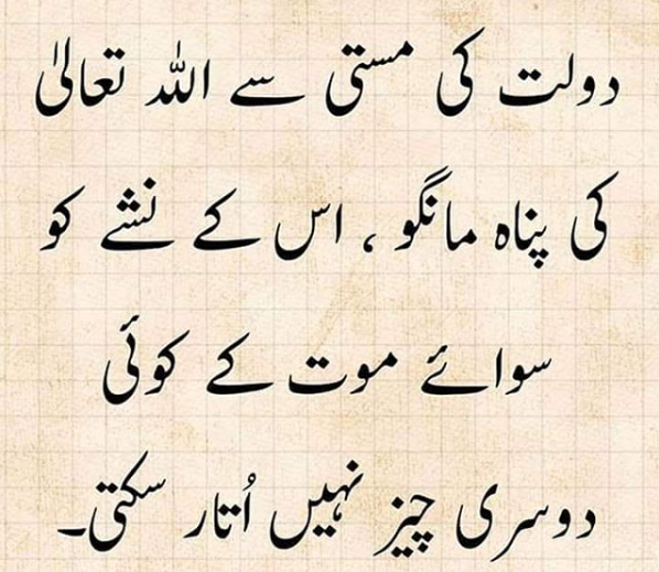 AMAZING QUOTES IN URDU IMAGES WALLPAPER PHOTO FOR WHATSAPP