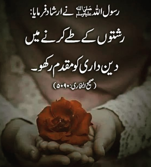 AMAZING QUOTES IN URDU IMAGES PICTURES PICS FREE DOWNLOAD