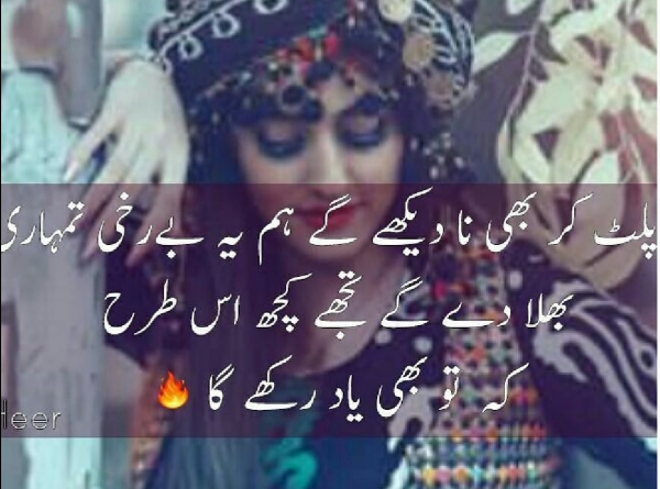 sad poetry-sad poetry sms in urdu-poetry sad-sad poetry about love