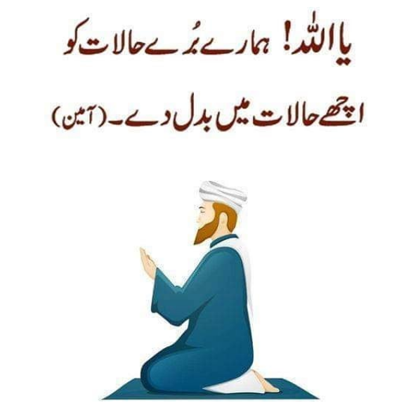AMAZING QUOTES IN URDU IMAGES PICS PICTURES FREE HD