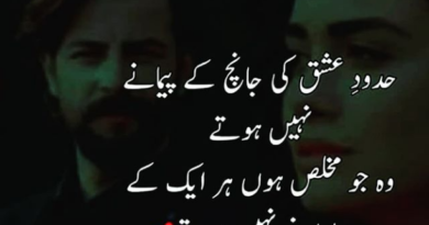 Urdu poetry about love-love poetry images-poetry about love