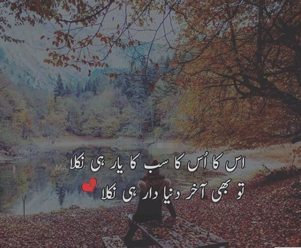 BEWAFA POETRY IMAGES WALLPAPER PHOTO PICS PICTURES FREE LATEST DOWNLOAD