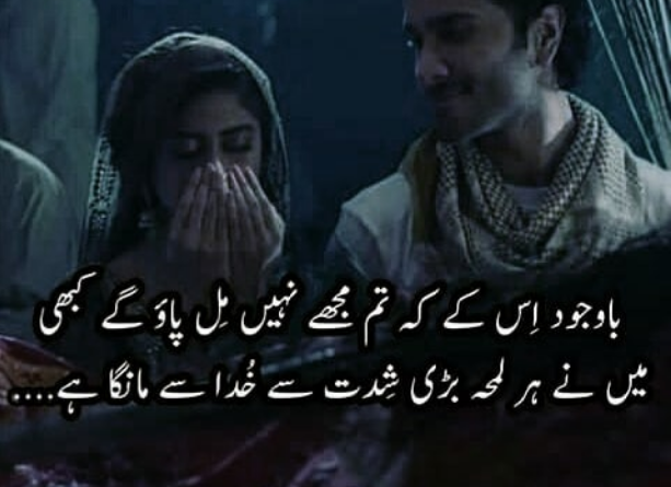 urdu shayari on love-urdu poetry about love-love poetry images