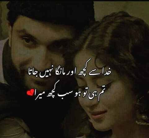 Real poetry in urdu-modern poetry-urdu sms poetry-shayari on love in urdu