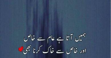 Urdu poetry-urdu poetry images-urdu poetry sms-best poetry in the world