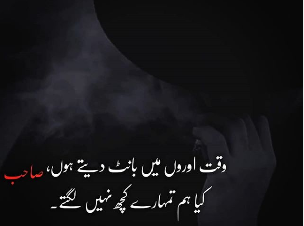 Sad urdu shayari-Sad love poetry in urdu-urdu poetry sms-urdu shayre