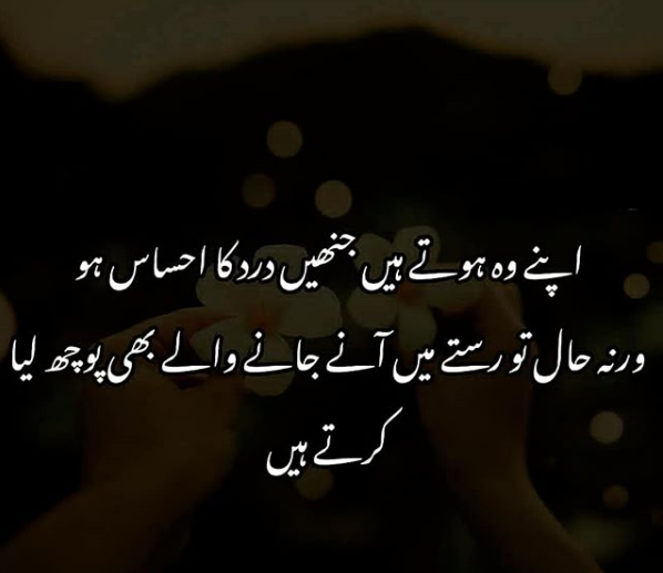 BEWAFA POETRY IMAGES WALLPAPER PHOTO PICS DOWNLOAD FOR FACEBOOK & WHATSAPP
