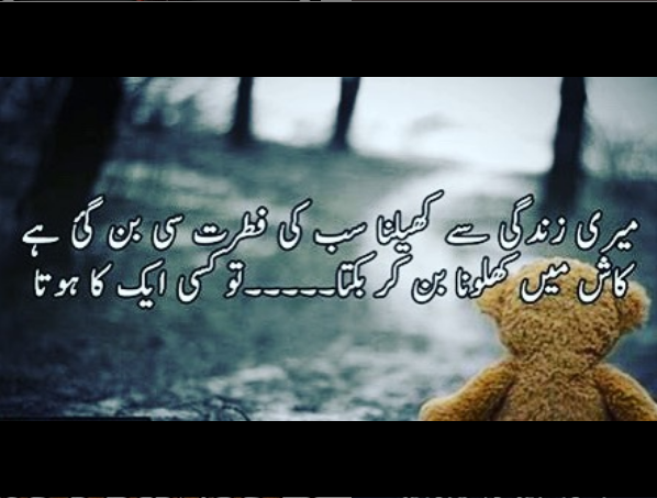 BEWAFA POETRY IMAGES WALLPAPER PICTURES DOWNLOAD
