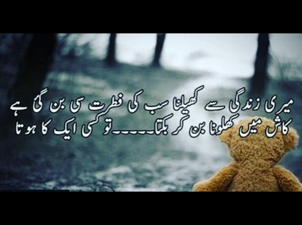 Sad love poetry in urdu-Short poetry in urdu-urdu poetry sms-urdu shayre