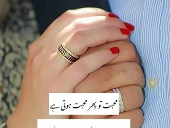 Romantic Poetry in Urdu-Couple Romantic Poetry-Amazing Poetry