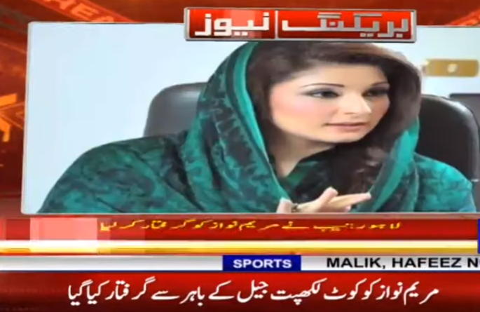 NAB arrests Maryam Nawaz-Geo Urdu News-Geo News In Urdu