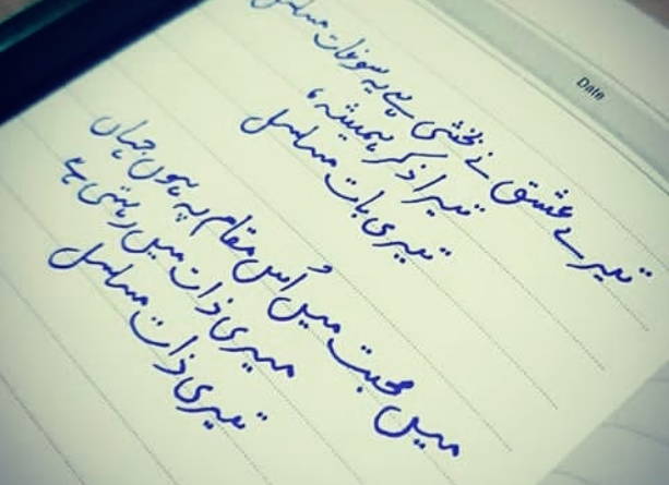 Love poetry-poetry in urdu on love-loving poetry in urdu