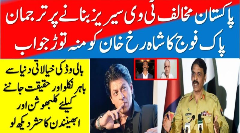 Asif Ghafoor Reply to Shah Rukh khan Over His Netflix Series-Geo Latest
