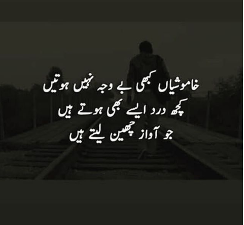 Sad love poetry-sad quotes in urdu about life-Geo Urdu Poetry