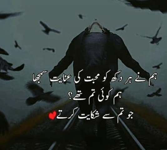 BEWAFA POETRY IMAGES PHOTO PICS FREE DOWNLOAD