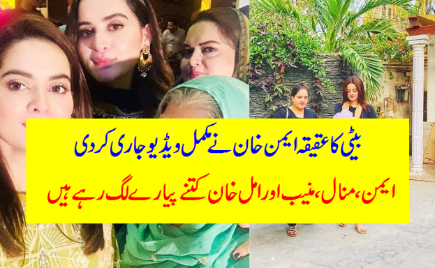 Aiman Khan Minal Khan and Muneeb Butt on Amal Muneeb Aqiqa