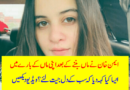 Aiman Khan Told about Her Mother-Desi TV Serial