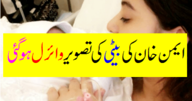 Aiman Khan baby girl Pic Viral-Geo Entertainment