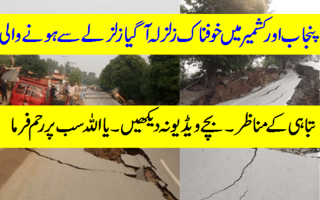 Earthquake in Pakistan Today-Earthquake today in Pakistan