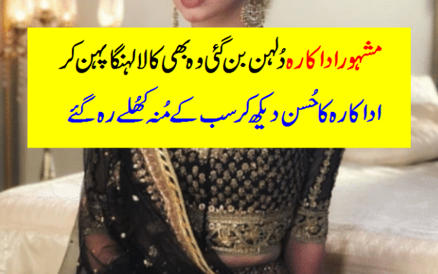 Famous Actress Became Bride in Lehnga-Geo Entertainment