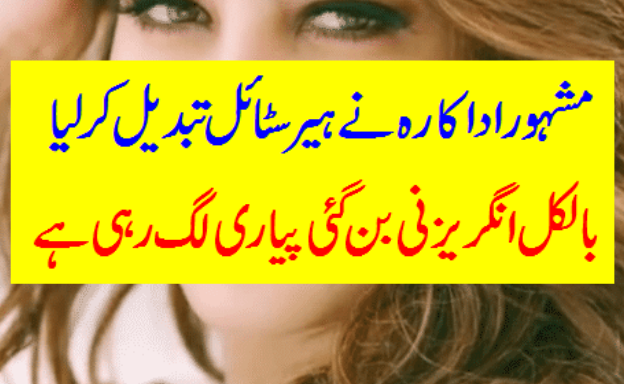 Famous Actress Looking Nice as like English Girl-Geo Entertainment