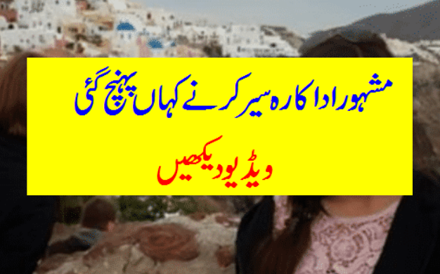 Famous Actress looking Gorgeous-Geo Entertainment