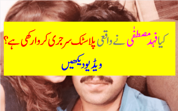 Kia Waqi Fahad Mustafa ny Plastic Surgery Krwa rakhi ha?-Geo Entertainment