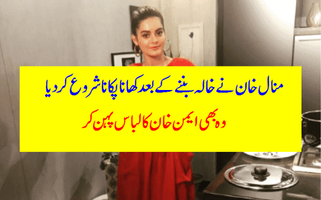 Minal Khan First Time Cooking after becoming Khala-Geo Entertainment.