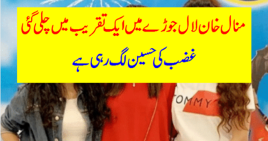 Minal Khan looking Gorgeous in Ceremony-Geo Entertainment