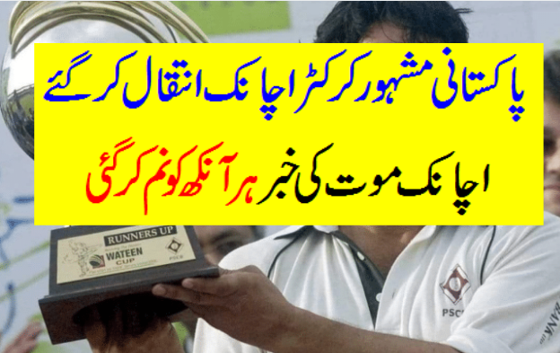 Pakistan has Lost a Great Cricketer and Leg Spinner