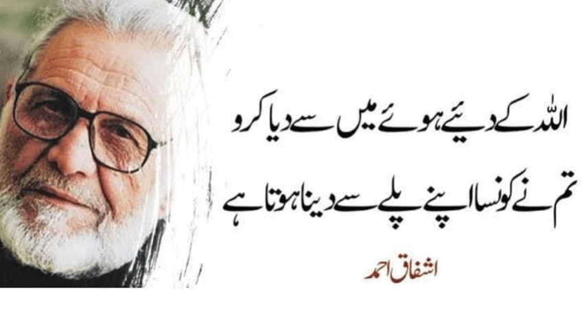 ASHFAQ AHMED QUOTES IMAGES WALLPAPER PHOTO FOR WHATSAPP