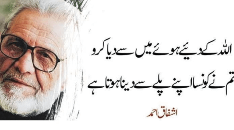 40+ BEST ASHFAQ AHMED QUOTES IMAGES PICS PHOTO DOWNLOAD
