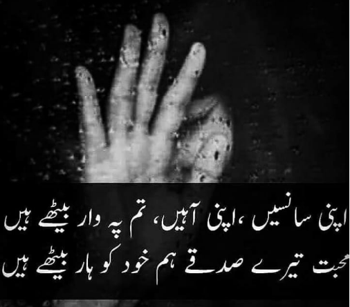 sad poetry sms in urdu-Sad love poetry in urdu poetry sad