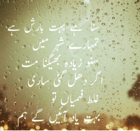 DECEMBER POETRY IN URDU IMAGES WALLPAPER PICTURES PICS FREE DOWNLOAD FOR FACEBOOK & WHATSAPP