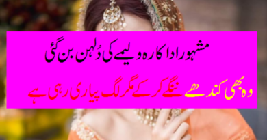 Famous actress became Bride of Walima-Geo Enertainment