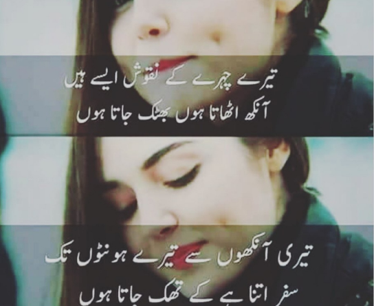 Romantic Shayari-Most Romantic Love Poetry in Urdu