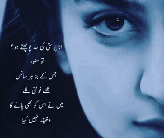 Real poetry in urdu-modern poetry-urdu sms poetry-amazing poetry