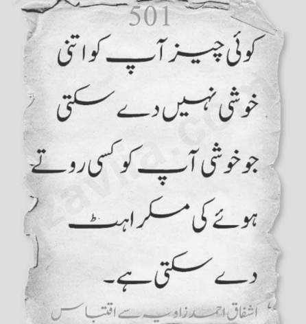 ASHFAQ AHMED QUOTES IMAGES PICTURES PICS FREE HD