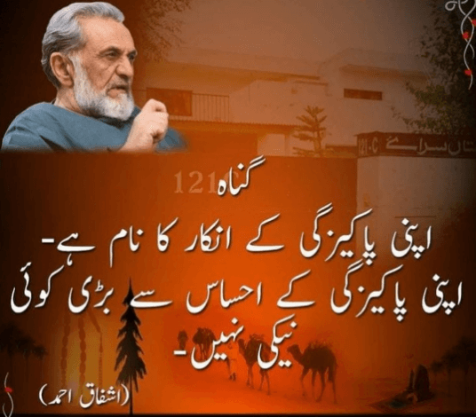 ASHFAQ AHMED QUOTES IMAGES WALLPAPER PHOTO FREE DOWNLOAD