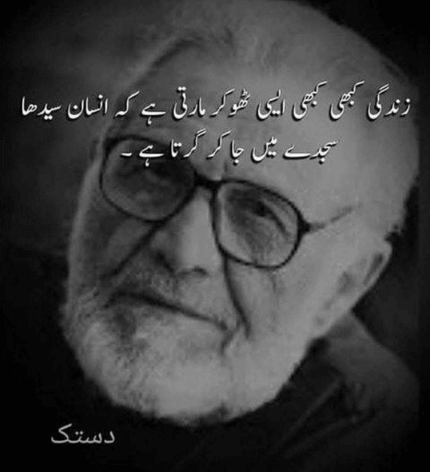 ASHFAQ AHMED QUOTES IMAGES PICS PICTURES FREE HD